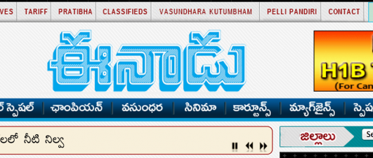 How do you book a matrimonial classified ad in Eenadu? - Blurtit